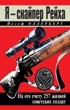 Оллерберг Й. - Я – снайпер Рейха. На его счету 257 жизней советских солдат' обложка книги