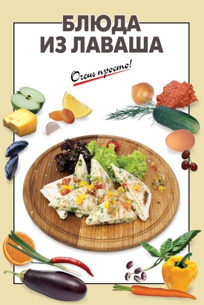 Блюда из лаваша - фото 1