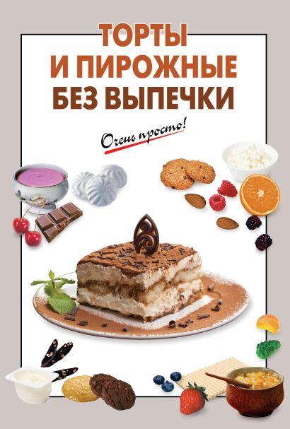 Торты и пирожные без выпечки - фото 1