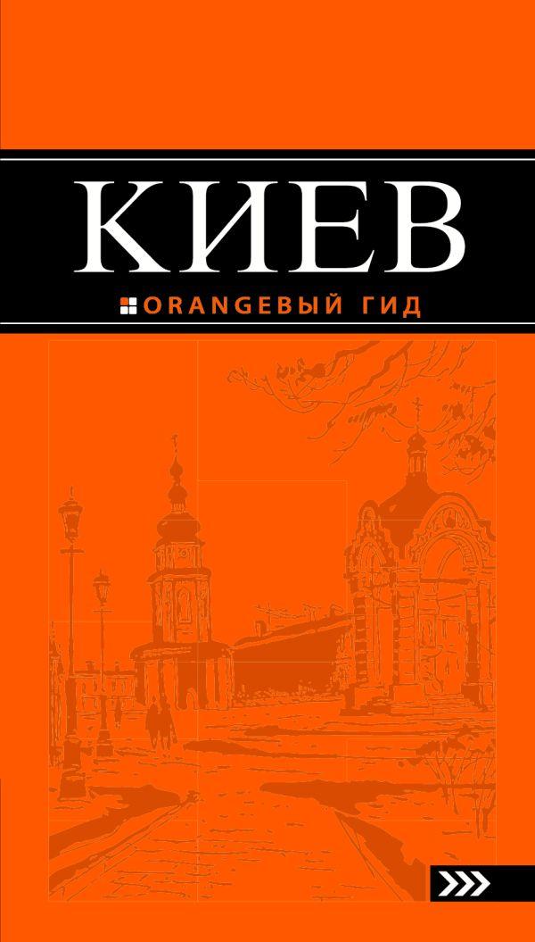 Киев: путеводитель. 5-е изд., испр. и доп. Кузьмичева С., Кузьмичев О.