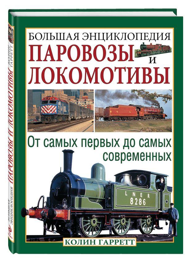 Паровозы и локомотивы. Большая энциклопедия Гарратт К.
