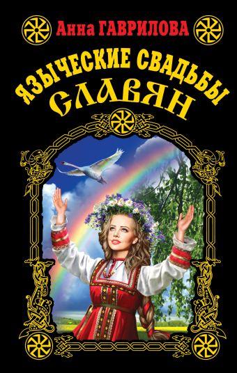 Языческие свадьбы славян Гаврилова А.С.