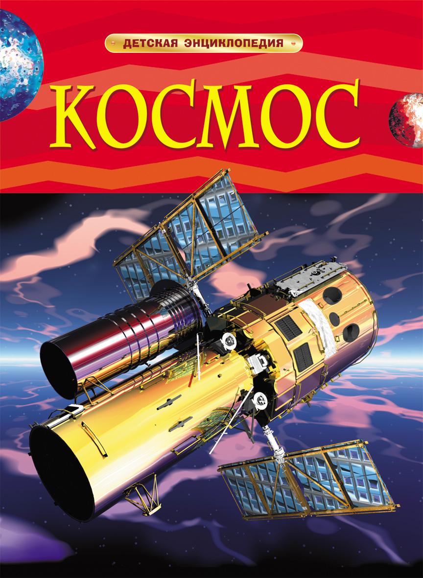 Космос. Детская энциклопедия е левитан малышам о звездах и планетах