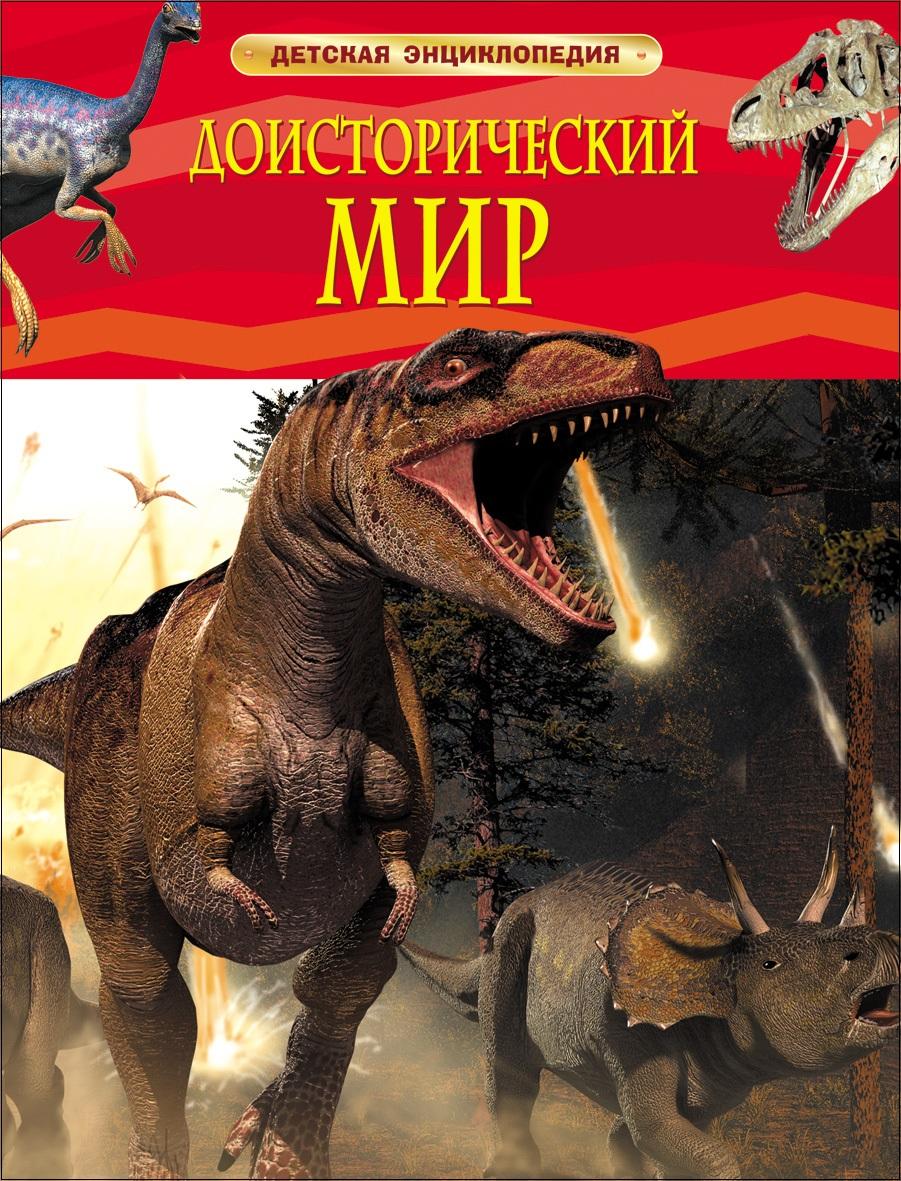 Доисторический мир. Опасные ящеры. Детская энц-дия берни дэвид доисторический мир опасные ящеры