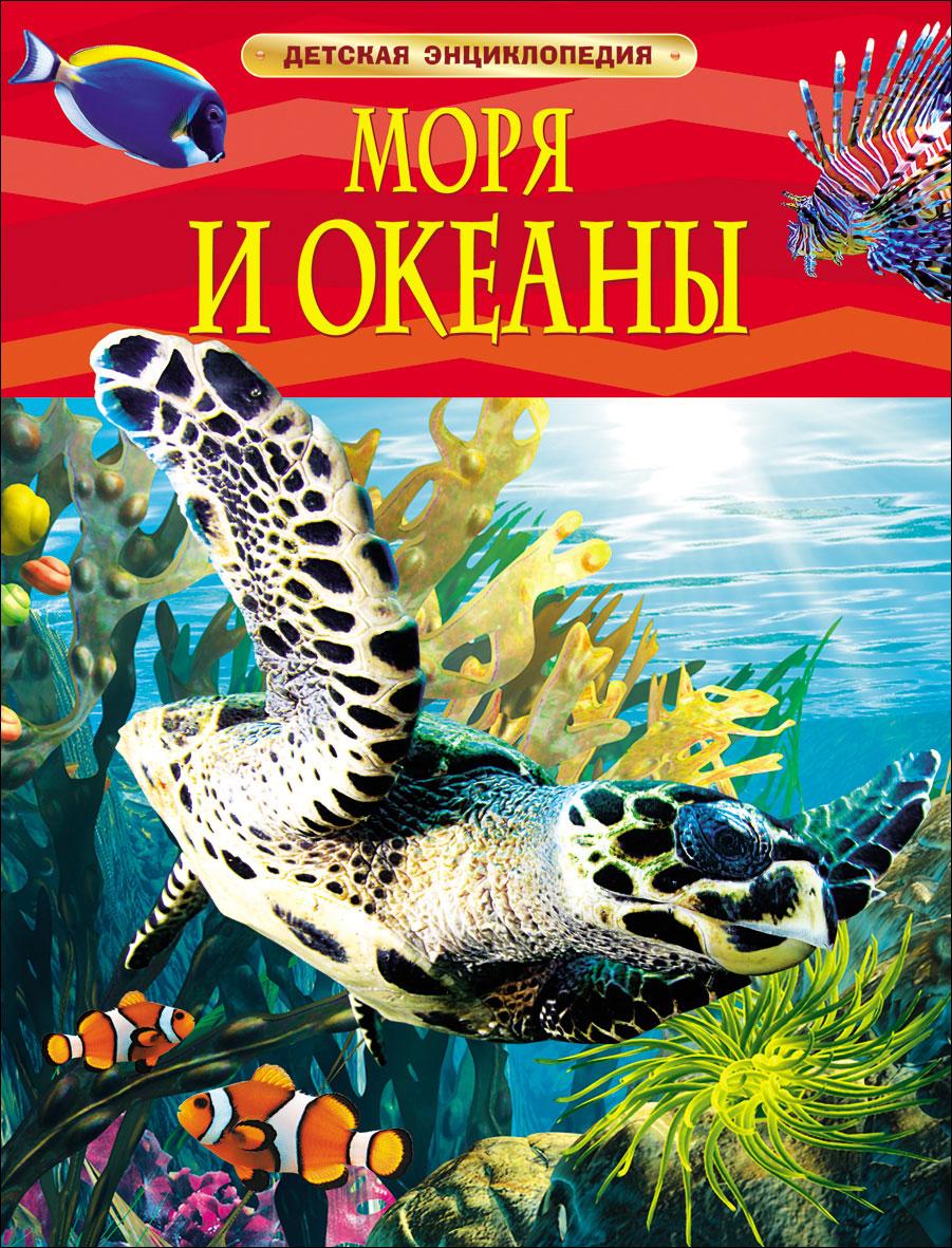 Моря и океаны. Детская энциклопедия о подводном мире