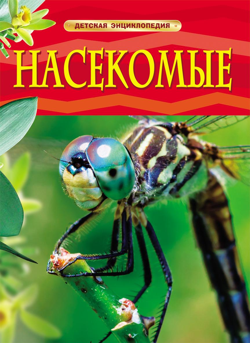 Насекомые. Детская энциклопедия журнал насекомые и их знакомые 80
