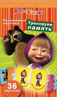 Маша и Медведь. Тренируем память (развив.карт.)