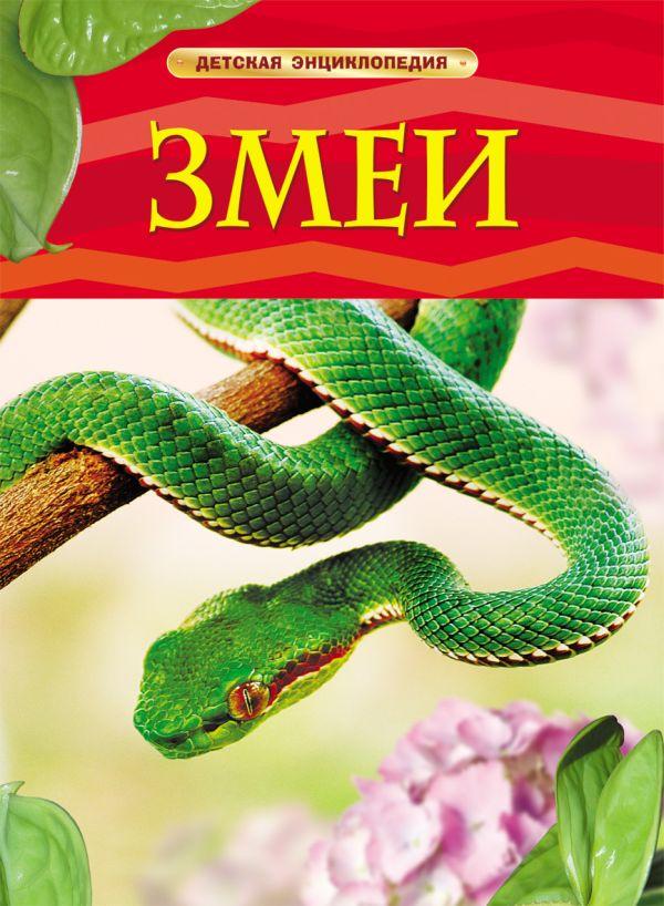 Шейх-Миллер Дж. Змеи. Детская энциклопедия шейх миллер дж змеи детская энциклопедия