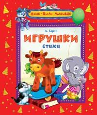 Барто А. - Игрушки (Жили-были малыши) обложка книги