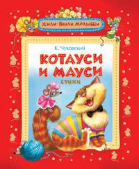 Чуковский К. - Чуковский К. Котауси и Мауси (Жили-были малыши) обложка книги