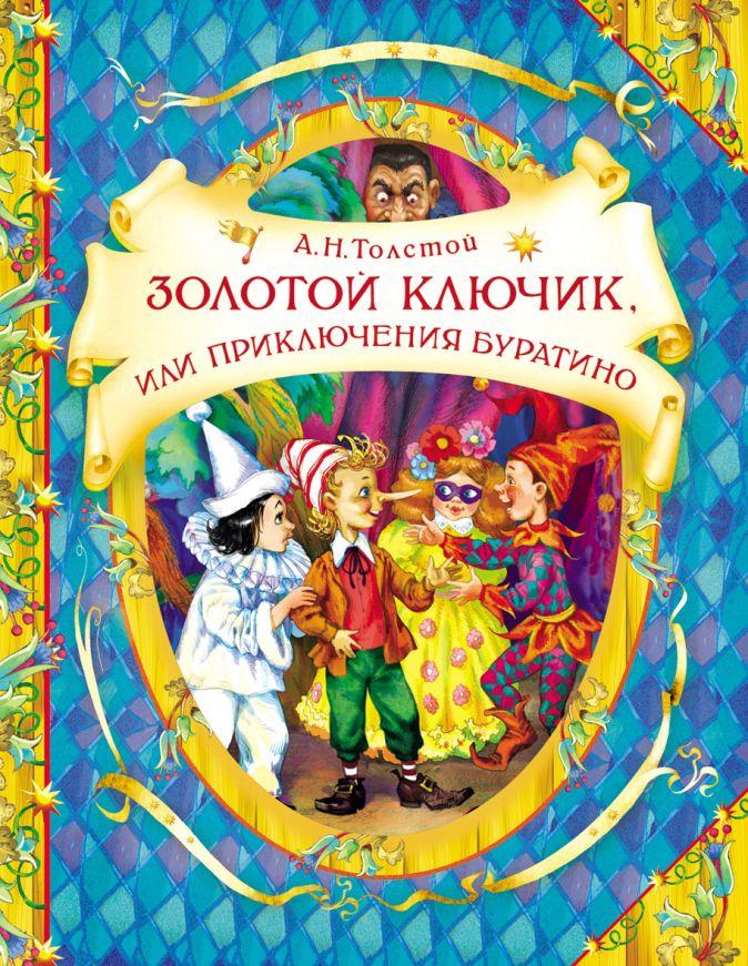 Толстой А. - Золотой ключик (В гостях у сказки) обложка книги