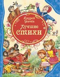 Усачев А. - Лучшие стихи (ВЛС) обложка книги