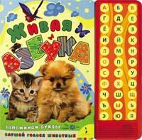 Живая азбука (33 кнопки)