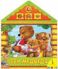 Три медведя (Читаем и слушаем)