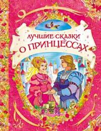 Лучшие сказки о принцессах (В гостях у сказки)
