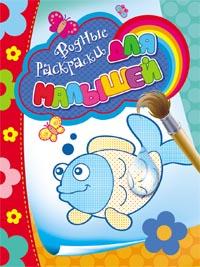 Водные раскраски для малышей (рыбка)