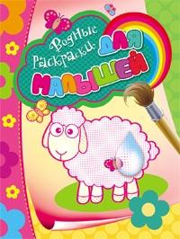 Водные раскраски для малышей (овечка)