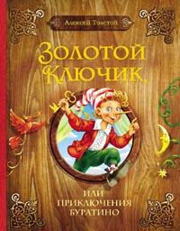 Золотой ключик, или Приключения Буратино Толстой А.