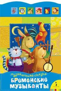 Братья Гримм - Бременские музыканты (Музыкальная сказка) обложка книги