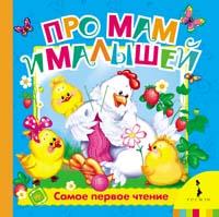 Про мам и малышей (фольга)