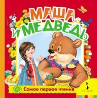 Маша и медведь  (золотая фольга)
