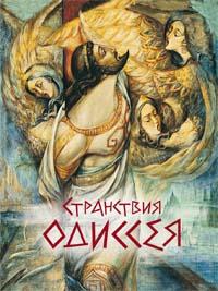 Странствия Одиссея