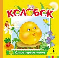 Колобок (фольга)