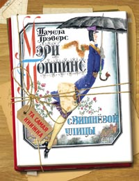 Трэверс П. - Мэри Поппинс (Та самая книжка) обложка книги