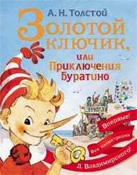 Толстой А.Н - Золотой ключик (с илл. Владимирского) обложка книги