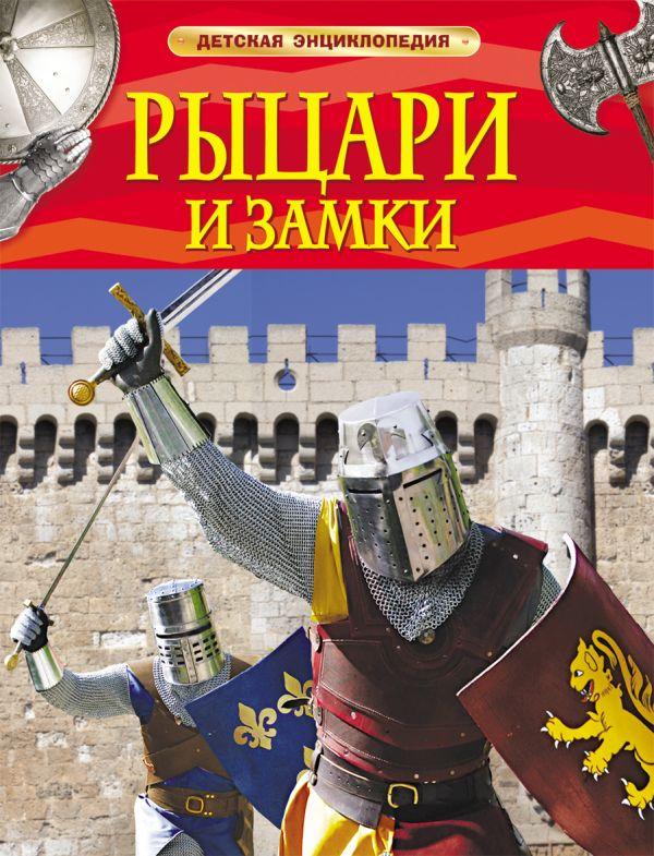 замки Рыцари и замки. Детская энциклопедия