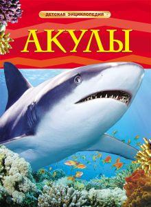 Акулы. Детская энциклопедия