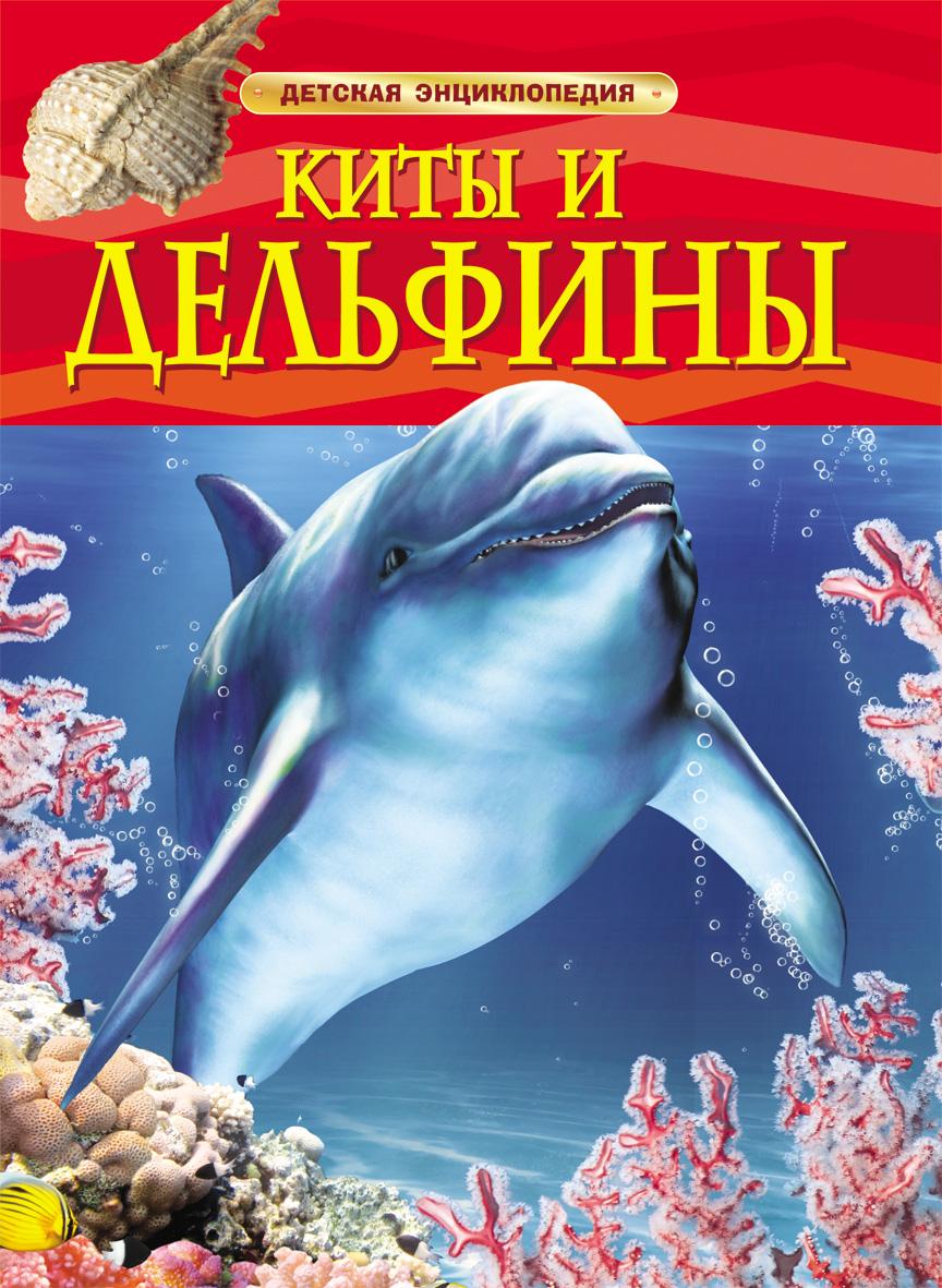Киты и дельфины. Детская энциклопедия энциклопедии росмэн детская энциклопедия киты и дельфины