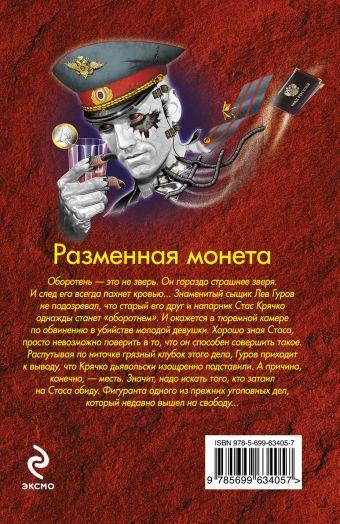 Разменная монета Леонов Н.И., Макеев А.В.