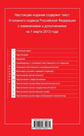 Уголовный кодекс Российской Федерации : текст с изм. и доп. на 1 марта 2013 г.