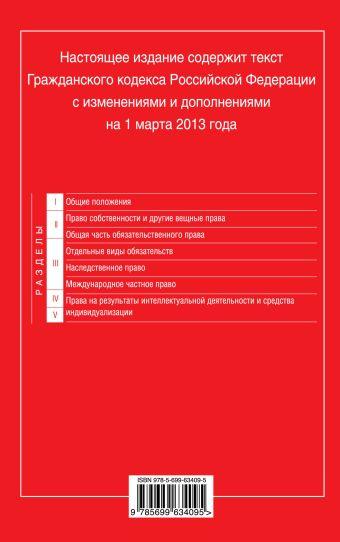 Гражданский кодекс Российской Федерации. Части первая, вторая, третья и четвертая : текст с изм. и доп. на 1 марта 2013 г.