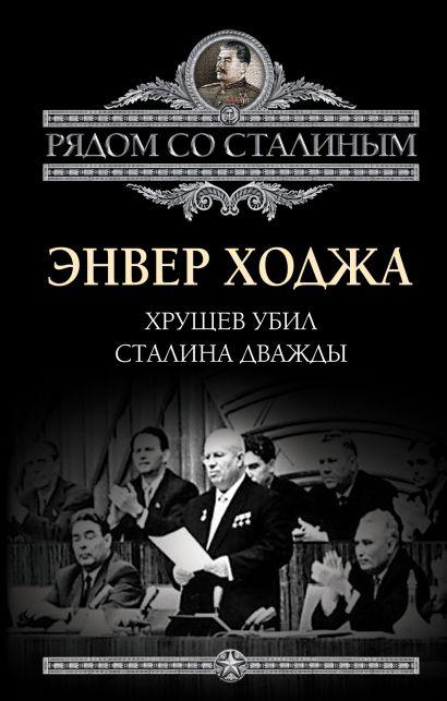 Хрущев убил Сталина дважды - фото 1