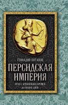 Потапов Г.В. - Персидская империя. Иран с древнейших времен до наших дней' обложка книги