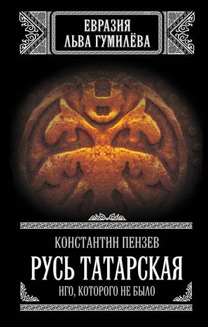 Русь Татарская. Иго, которого не было - фото 1