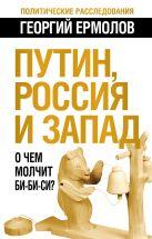 Ермолов Г.В. - Путин, Россия и Запад. О чем молчит Би-Би-Си?' обложка книги