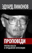 Лимонов Э. - Проповеди. Против власти и продажной оппозиции' обложка книги