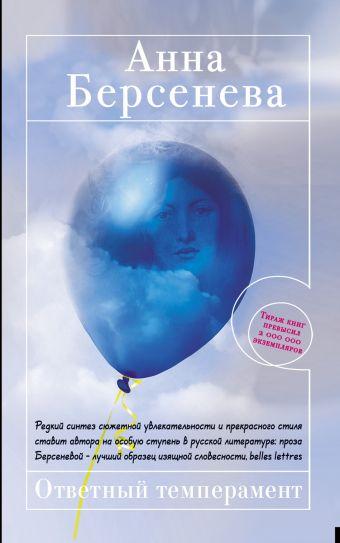 Ответный темперамент Берсенева А.