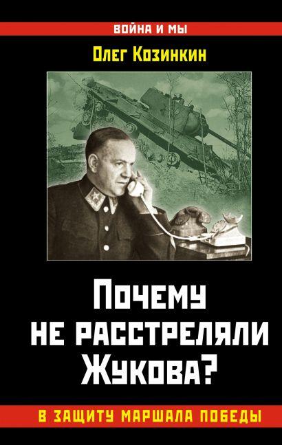 Почему не расстреляли Жукова? В защиту Маршала Победы - фото 1