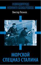 Леонов В.Н. - Морской спецназ Сталина. Разведотряд особого назначения' обложка книги