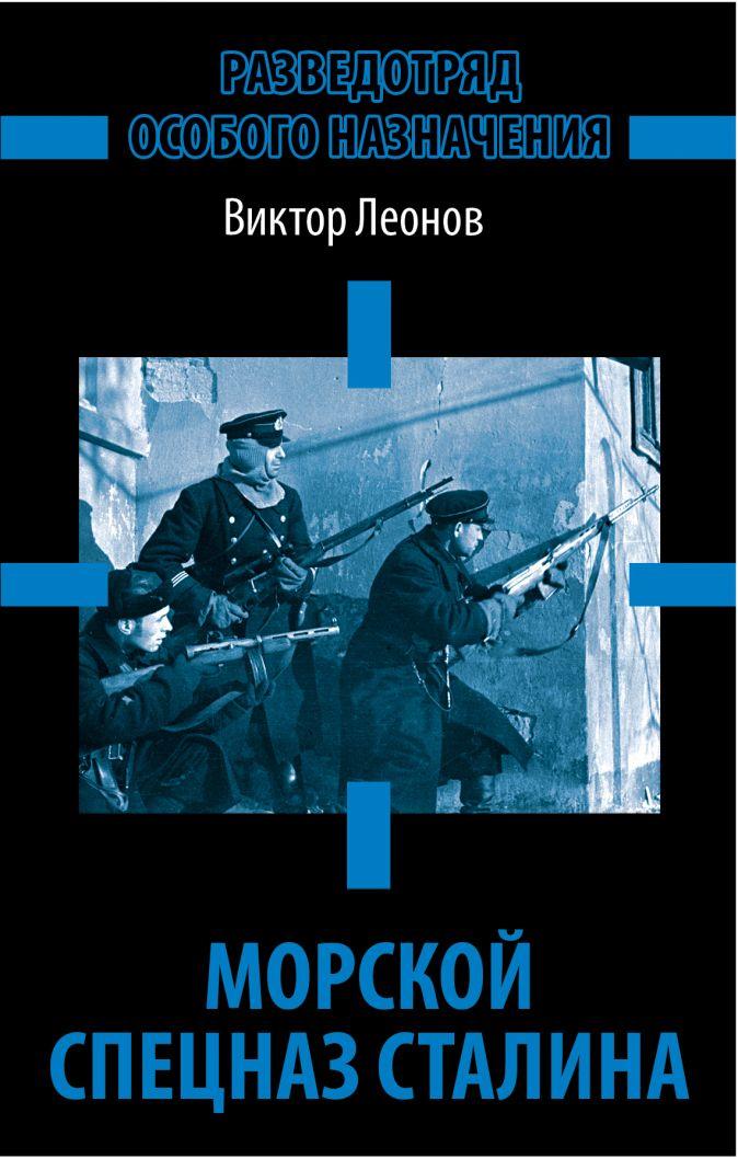 Леонов В.Н. - Морской спецназ Сталина. Разведотряд особого назначения обложка книги