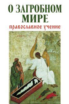 О загробном мире: Православное учение