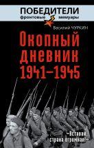 Чуркин В.В. - Окопный дневник 1941–1945. «Вставай, страна огромная…»' обложка книги