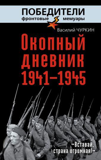 Окопный дневник 1941–1945. «Вставай, страна огромная…» Чуркин В.В.