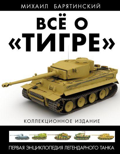 Всё о «Тигре». Первая энциклопедия легендарного танка - фото 1