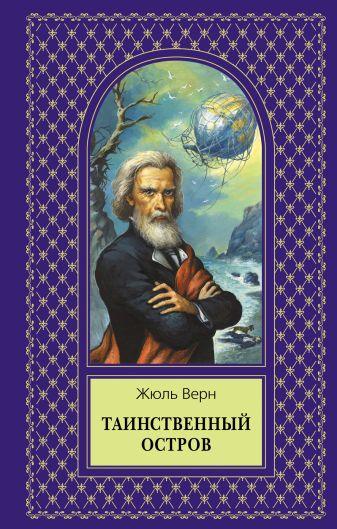 Верн Ж. - Таинственный остров обложка книги