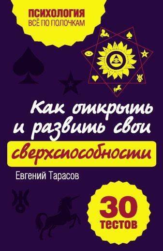 Тарасов Е.А. - Как открыть и развить свои сверхспособности. 30 тестов обложка книги